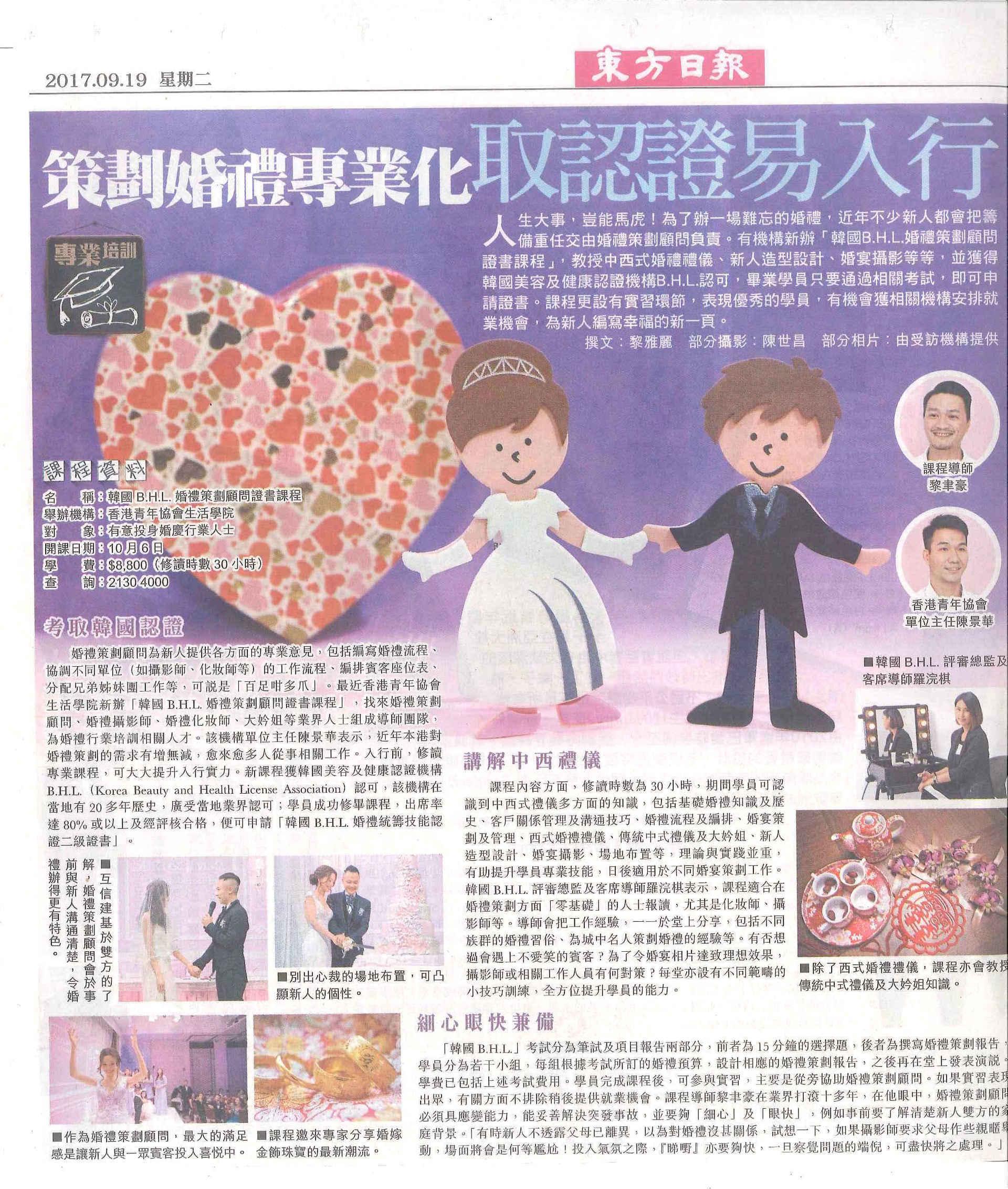 20170919_東方日報_韓國B.H.L.婚禮策劃顧問證書課程
