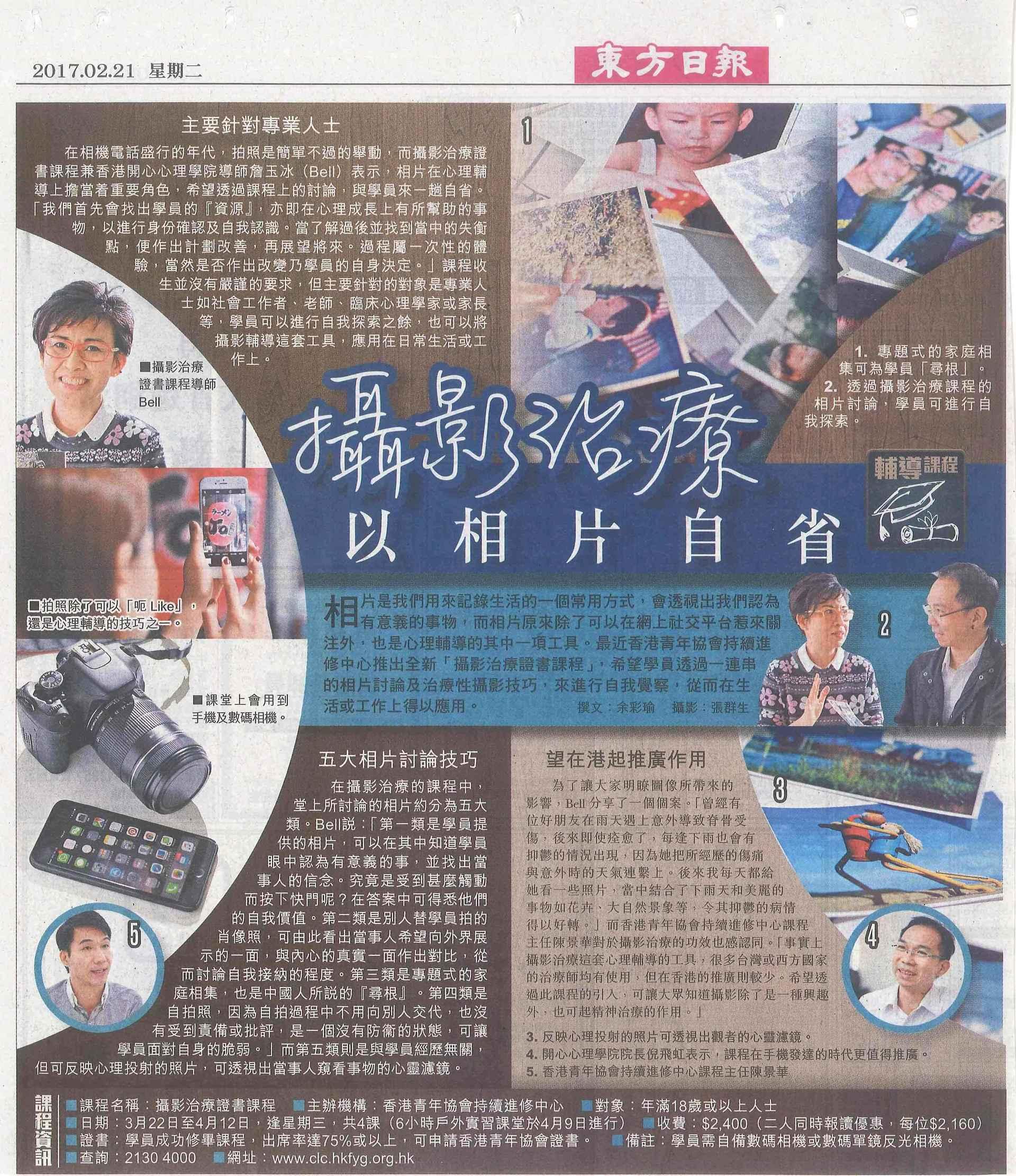 20170221_東方日報_攝影治療