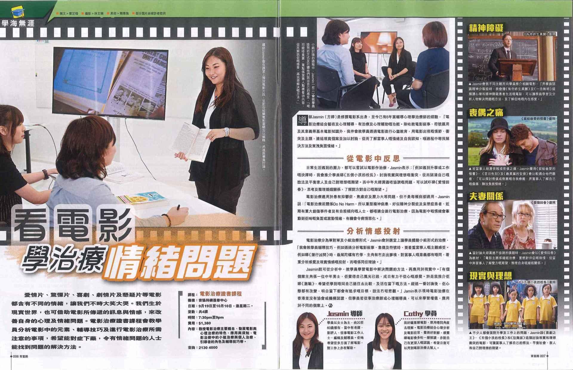 20170831_青雲路_電影治療證書課程