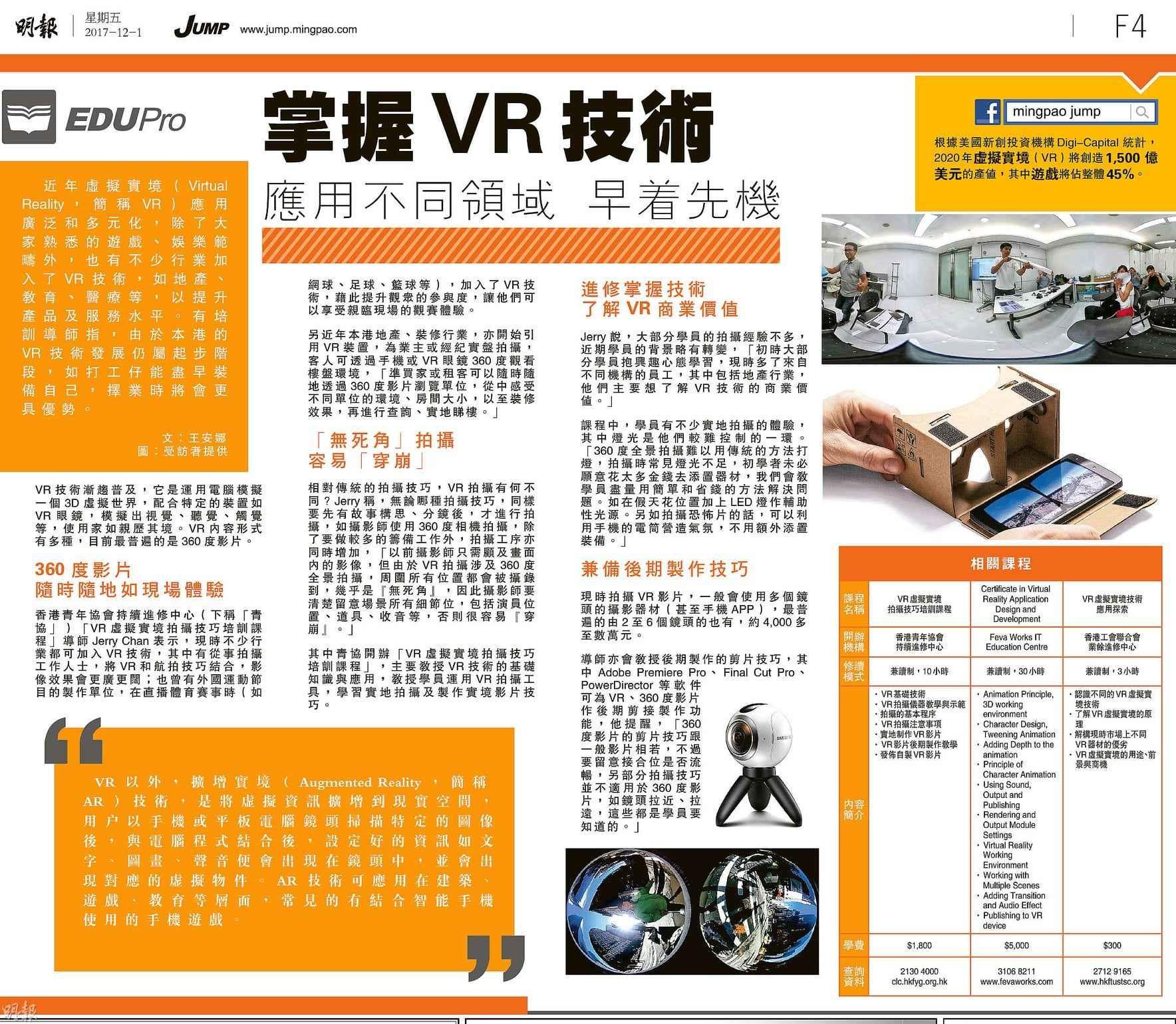 20171201_明報JUMP_VR虛擬實境拍攝技巧培訓課程