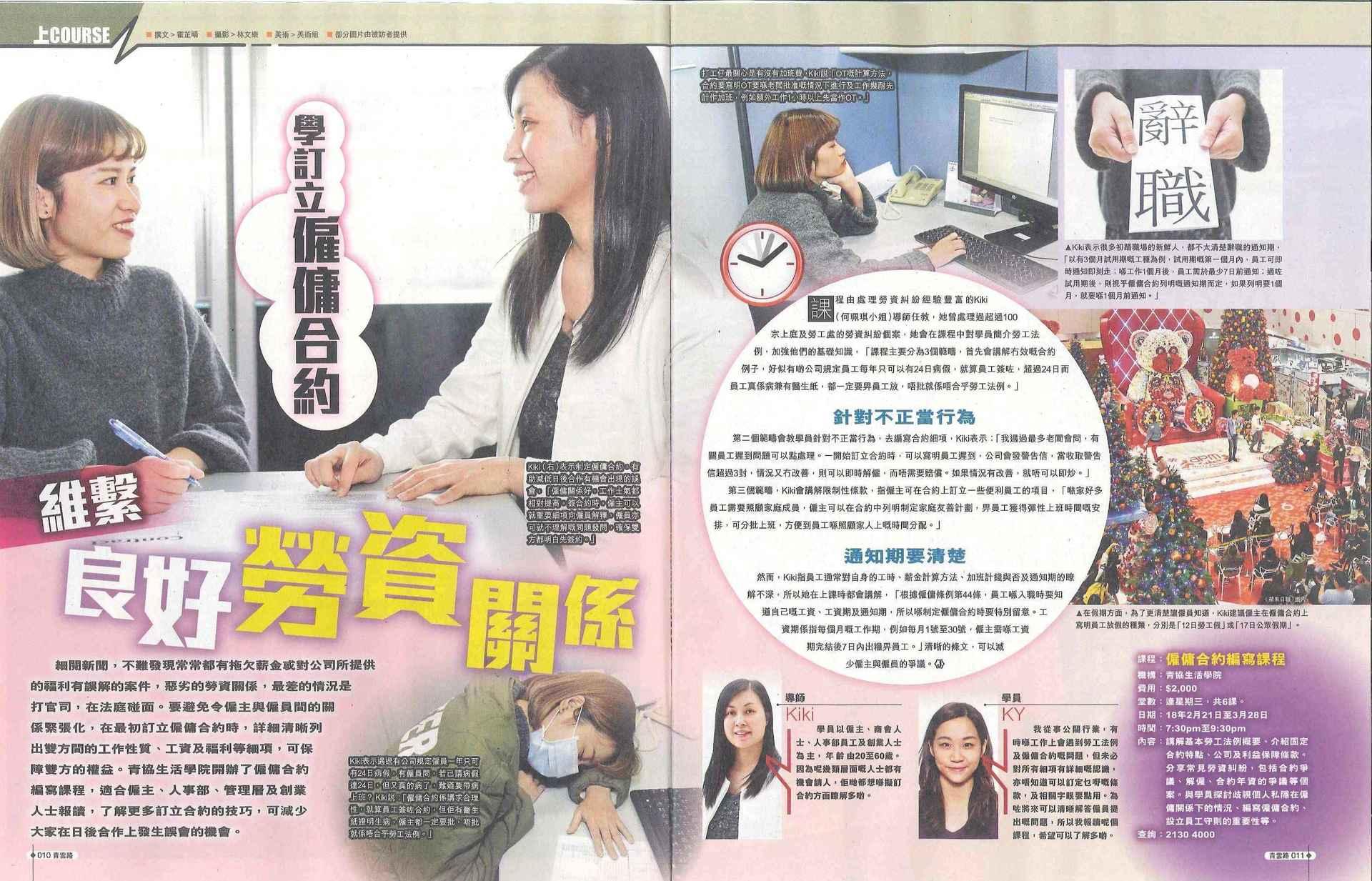 20180103_青雲路_僱傭合約-min