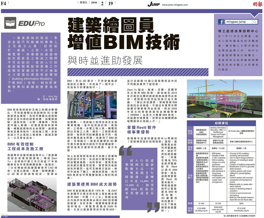 20160219_明報_BIM
