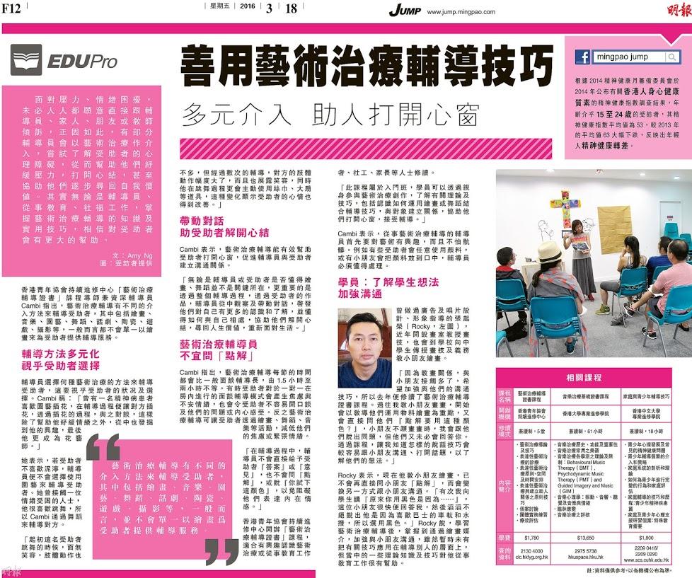 20160318_明報JUMP_藝術治療輔導證書課程