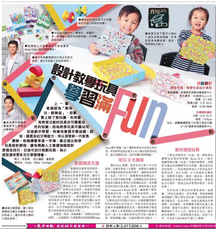 20160425_青雲路_玩具設計