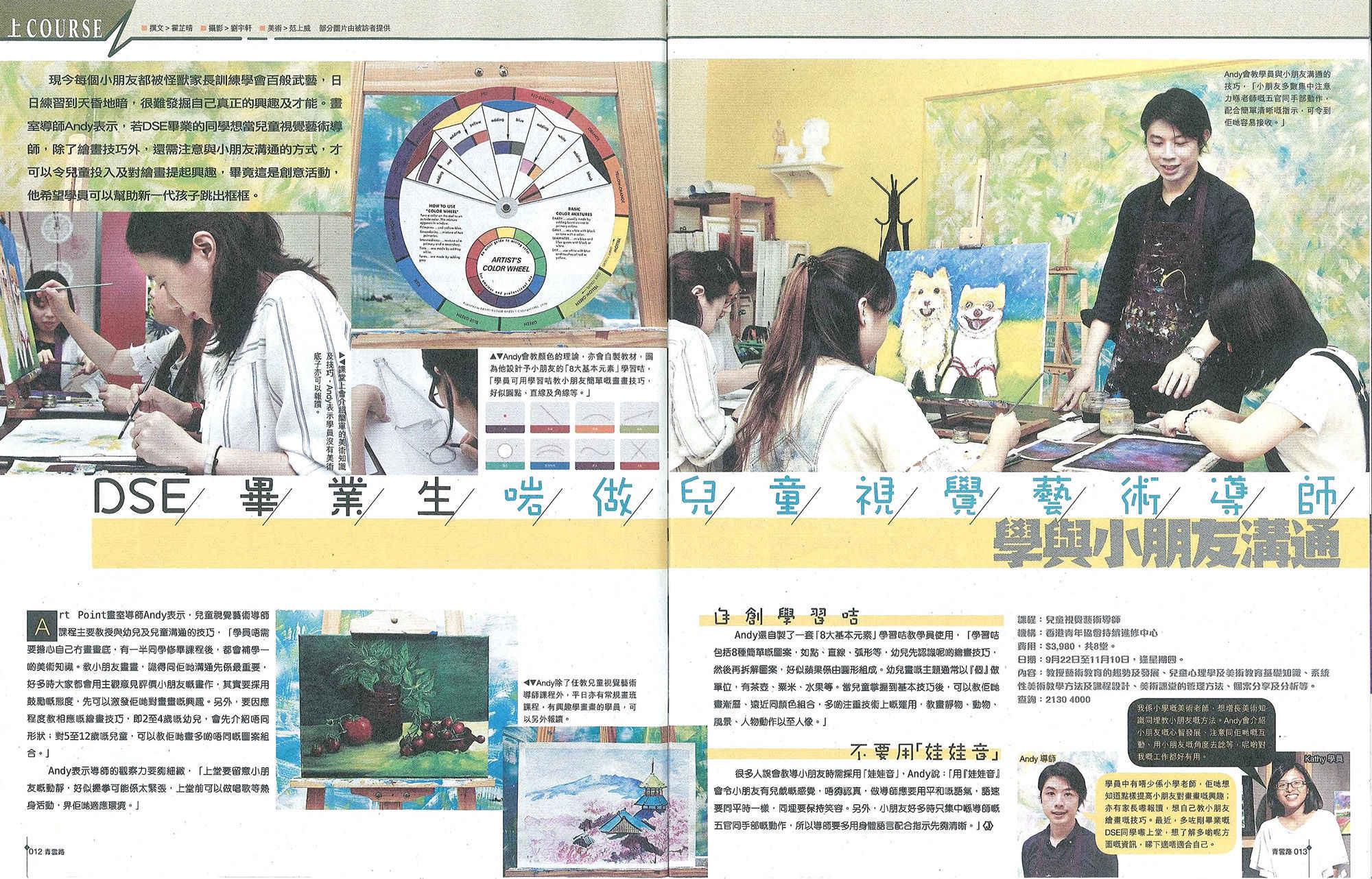 20160721_青雲路_兒童視藝