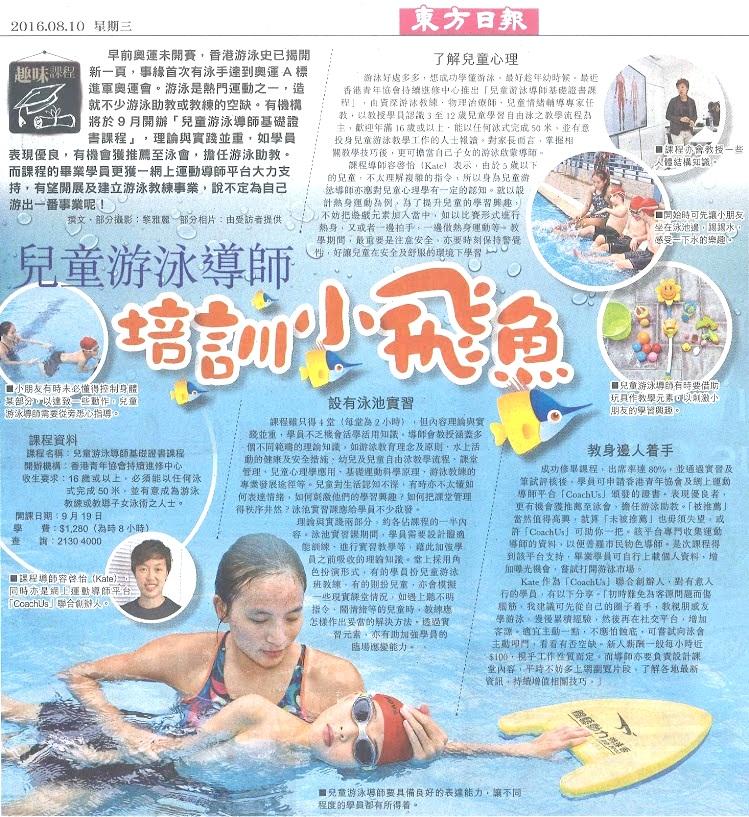 20160810_東方_兒童游泳導師基礎證書課程