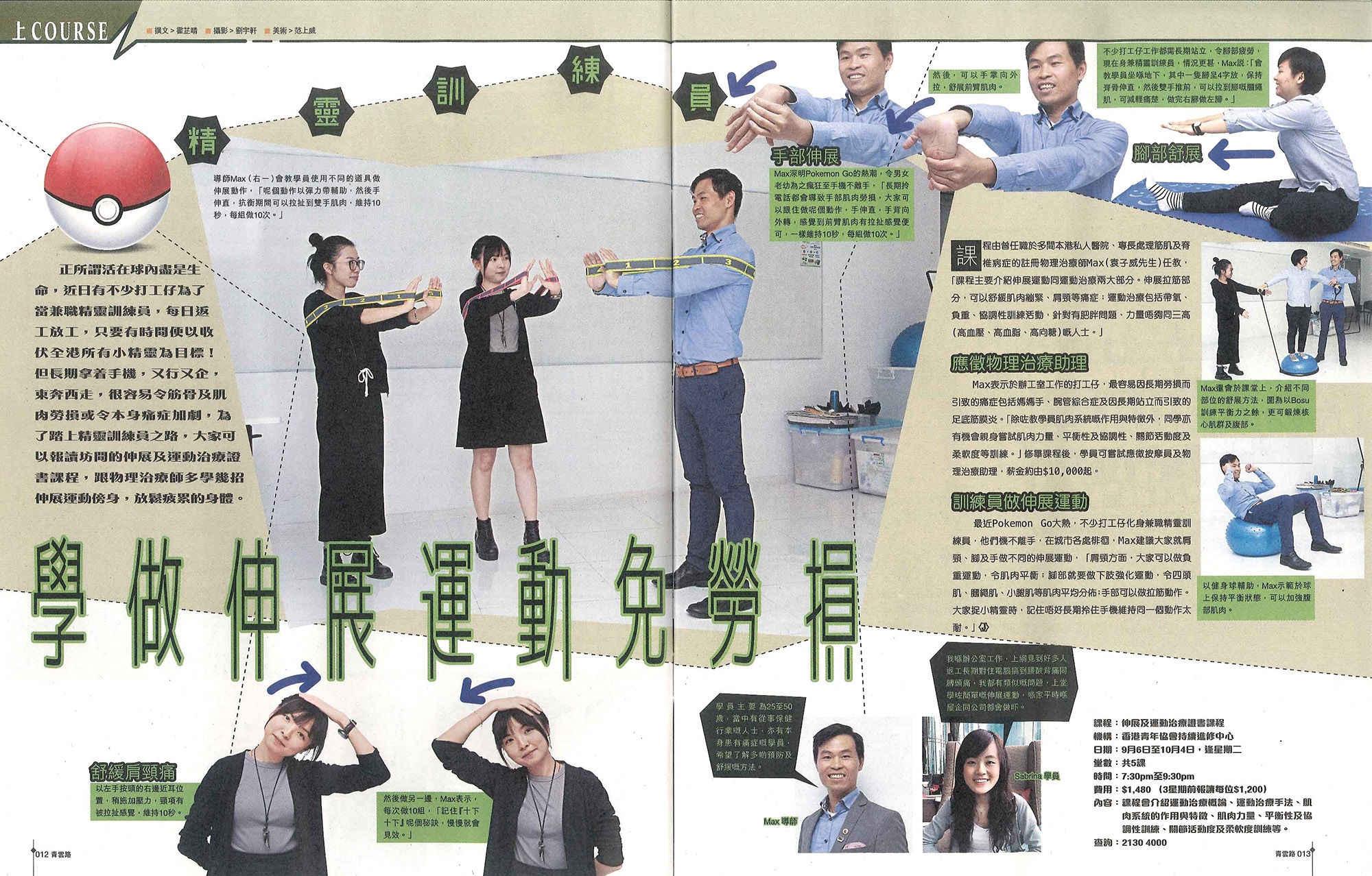 20160811_青雲路_伸展運動