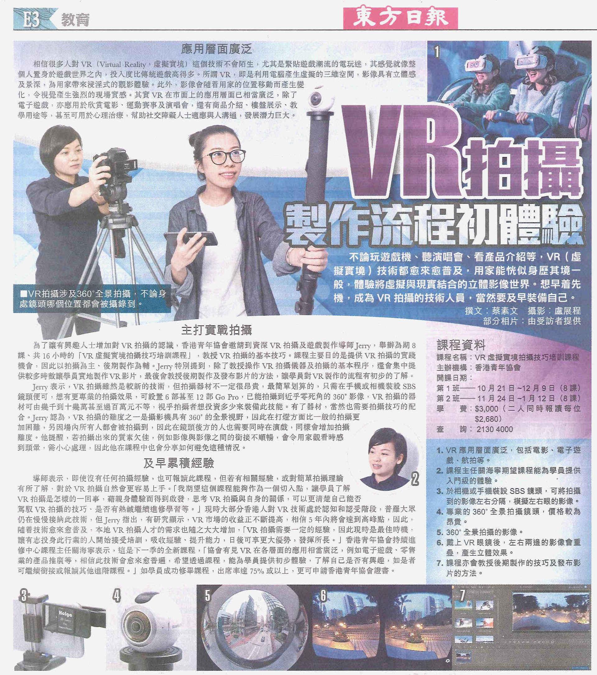 20160825_東方日報_VR拍攝