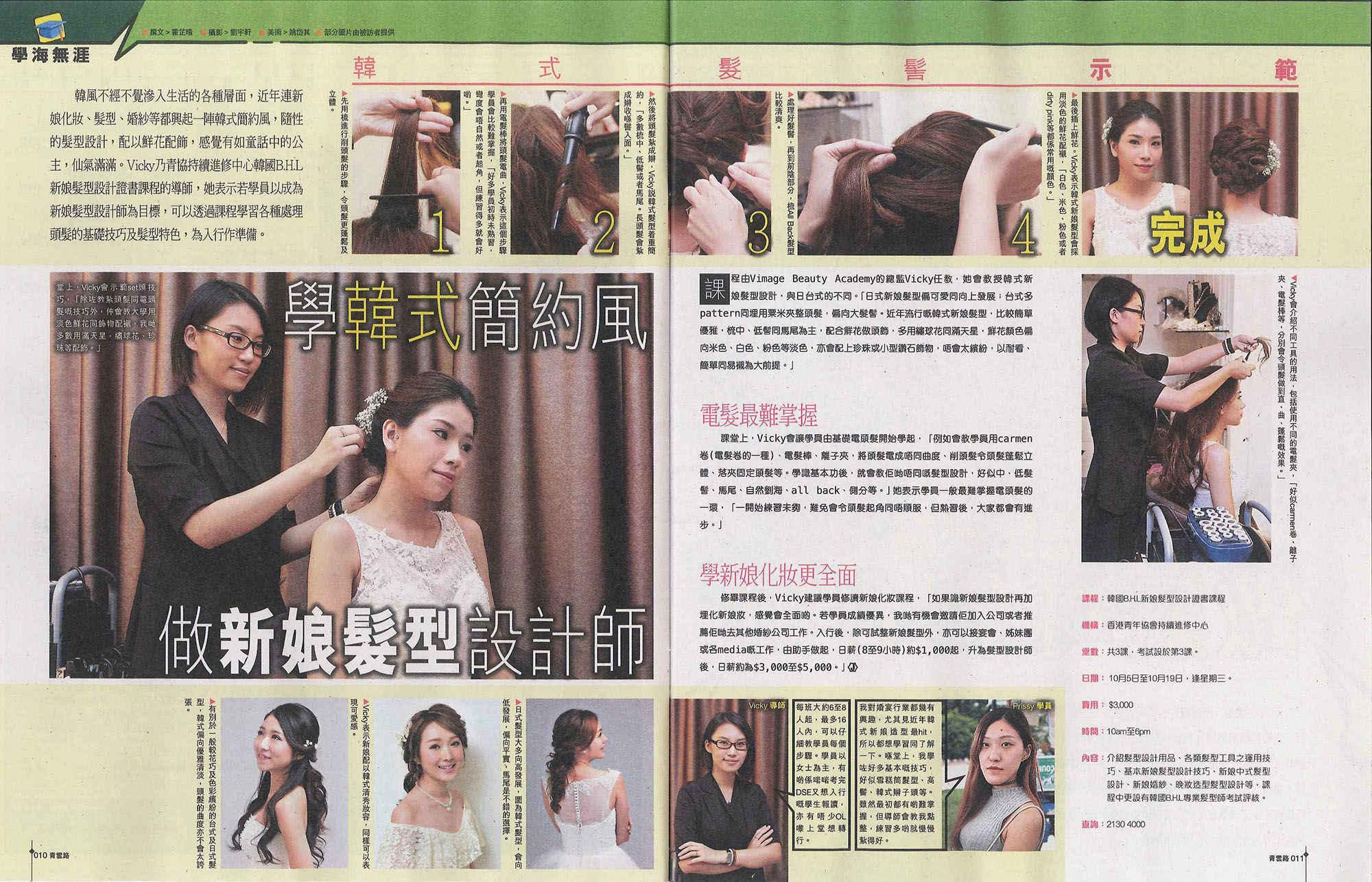 20160928_青雲路_BHL新娘髮型