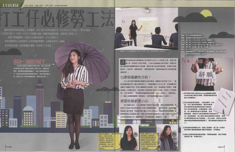 20161102_青雲路_勞工法例