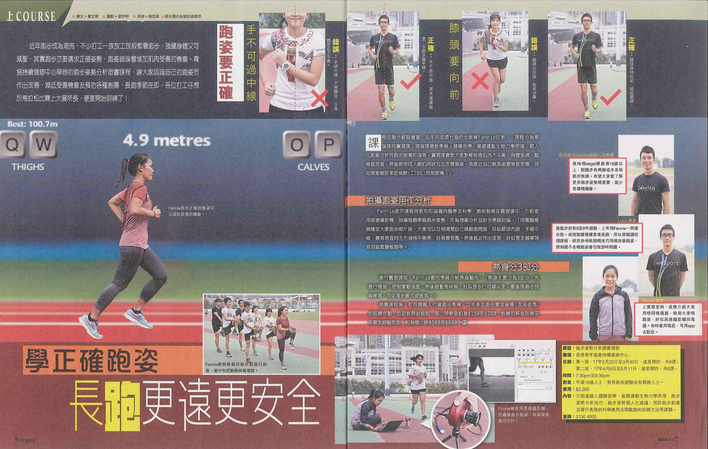 20161215_青雲路_跑步姿勢分析