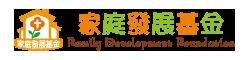 家庭發展基金logo
