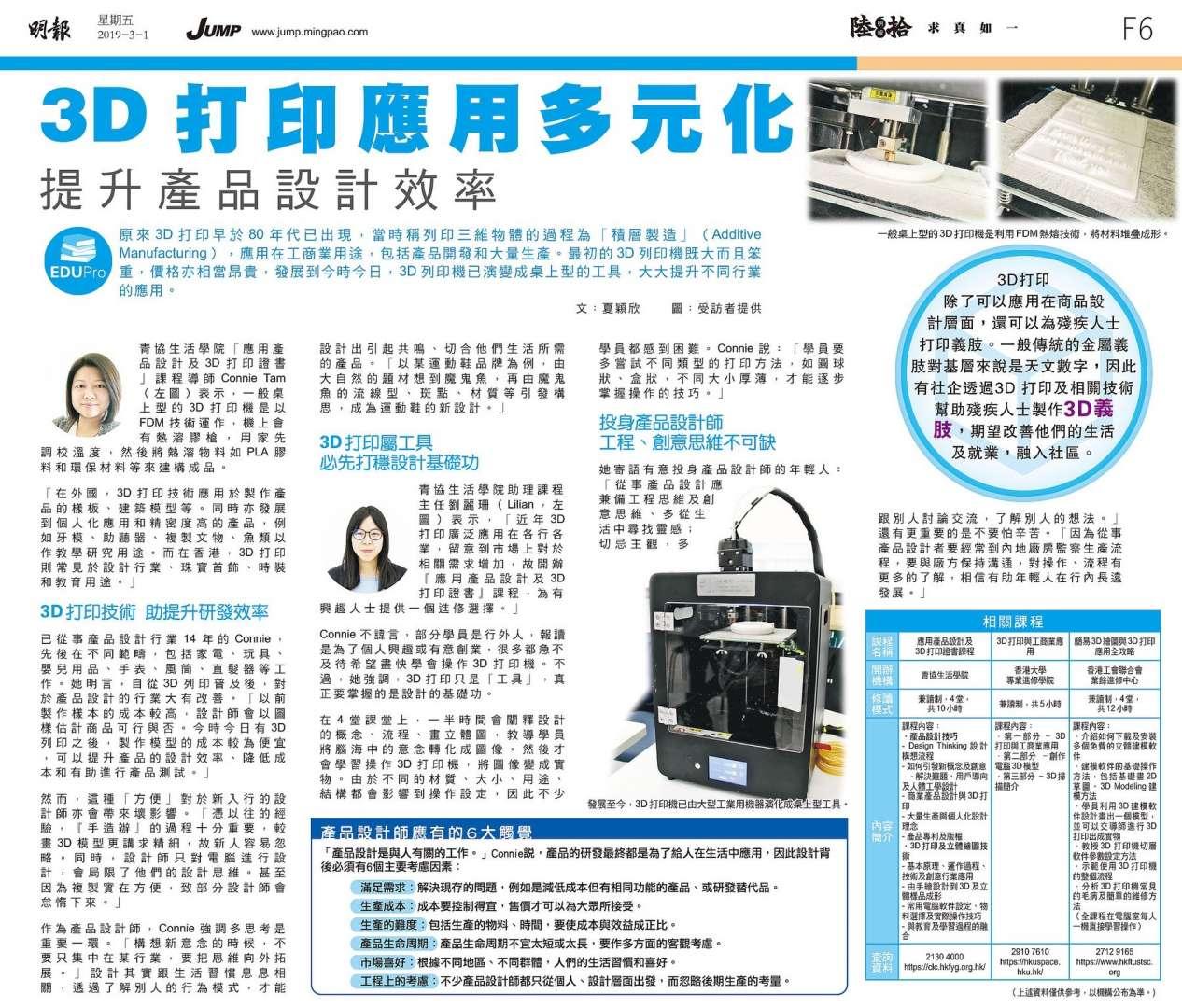 3D打印應用多元化  提升產品設計效率