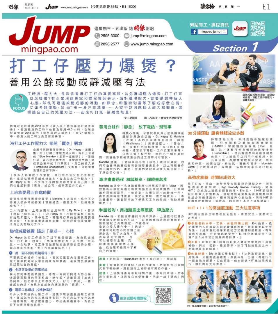 20190816_明報Jump_和諧粉彩