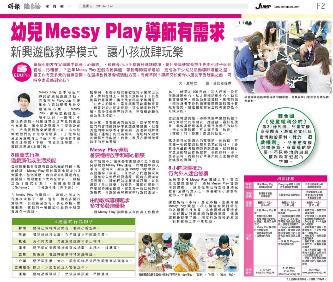 20191101_明報Jump_Messy Play